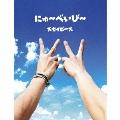 にゅ~べいび~ [CD+DVD+豪華美麗フォトブック]<完全生産限定スカイ盤>