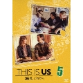 THIS IS US/ディス・イズ・アス 36歳、これから 5