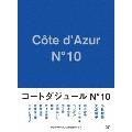 コートダジュールNo.10 DVD-BOX [4DVD+CD]