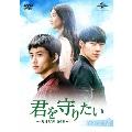 君を守りたい ~SAVE ME~ DVD-SET2