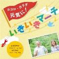 ココロ・カラダ元気に!いきいきマーチ CD