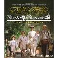 プロヴァンス物語 マルセルの夏/マルセルのお城コンプリートblu-ray&DVD BOX [Blu-ray Disc+2DVD]