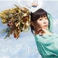 おなじ空の下で [CD+DVD]<アーティスト盤>