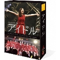 ドキュメンタリー映画「アイドル」 コンプリートBlu-ray BOX [2Blu-ray Disc+2DVD]