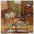 思い出の昭和 ラジオ・テレビ番組 主題歌テーマ音楽全集