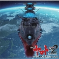 『宇宙戦艦ヤマト2202 愛の戦士たち』 オリジナル・サウンドトラック vol.02
