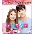 アンダンテ~恋する速度~ BOX2 <コンプリート・シンプルDVD-BOX><期間限定生産版>