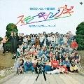 昭和の名盤シリーズ 歌のないエレキ歌謡曲~スモーキン・ブギ(1975)