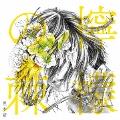檸檬の棘 [CD+冊子「黒木渚の棘」]<初回限定盤B>