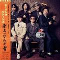 氷上のならず者 [CD+DVD]<初回限定盤>