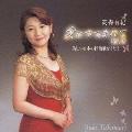 高森有紀~愛につつまれてVol.2 美しい日本の抒情歌をうたう