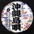 「黄金時代の沖縄島唄」4 ウチナー・ポップの祖、てるりん(照屋林助)作品集
