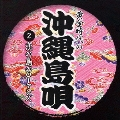「黄金時代の沖縄島唄」2 恋の島のローマンス