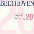 ベートーヴェン☆ベスト・ランキング 20!