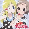 「苺ましまろ」Toy-CD(2)