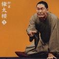 柳家権太楼 3 「らくだ」-「朝日名人会」ライヴシリーズ33