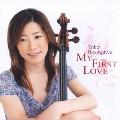 初恋~チェロによる日本の旋律