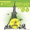 アニメ歌年鑑1986 みんなのテレビ・ジェネレーション