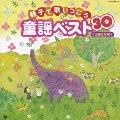 親子で歌いつごう 童謡ベスト30 CD