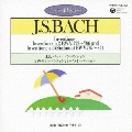 CDピアノ教則シリーズ 12::J.S.バッハ:インベンション 2声のインベンションと3声のインベンション