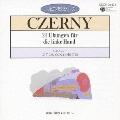 CDピアノ教則シリーズ 14::ツェルニー:左手のための24の練習曲