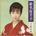 椎名佐千子 全曲集 2007