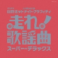 走れ歌謡曲~スーパー・デラックス