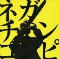 ネガティブハッピーチェーンソーエッヂコンピレーションアルバム