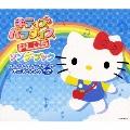 キティズパラダイスPLUS ソングブック サンリオキャラクターとうたおう!アニメソング  [CD+DVD]