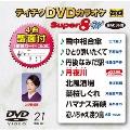 テイチクDVDカラオケ スーパー8 W (021)