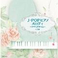 J-POP ピアノメロディ~やすらぎタイム~ ベスト