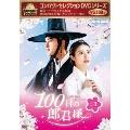 コンパクトセレクション100日の郎君様DVDBOX1