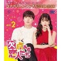 欠点ある恋人たち BOX2 <コンプリート・シンプルDVD‐BOX><期間限定生産版>