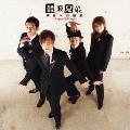明日への賛歌~Happy 2 Song~ [CD+DVD]