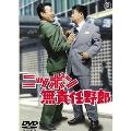 ニッポン無責任野郎[TDV-15291D][DVD] 製品画像