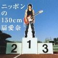 ニッポンの150cm