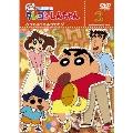 クレヨンしんちゃん TV版傑作選 第8期シリーズ 3