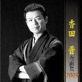 香田晋 全曲集 2009