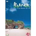 島人の旅 3 宮古諸島(伊良部島周辺~宮古島)、久米島