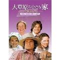 大草原の小さな家シーズン 7 DVD-SET