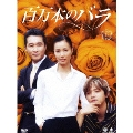 百万本のバラ DVD-BOX6