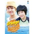 John-Hoon&チャン・グンソクのオレンジ コレクターズBOX