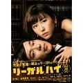 リーガルハイ 2ndシーズン 完全版 Blu-ray BOX[TCBD-0312][Blu-ray/ブルーレイ]