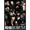 戦極MCBATTLE 第8章新春2day Special 2014.1.25-1.26 完全収録