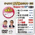 テイチクDVDカラオケ スーパー10 W (476)