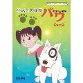 平成イヌ物語バウ DVD-BOX デジタルリマスター版 Part2