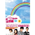 おバカちゃん注意報 ~ありったけの愛~ DVD-BOXI