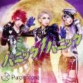 パニックパニック! (B-type) [CD+DVD]