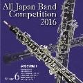 全日本吹奏楽コンクール2016 Vol.6 高等学校編I