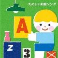 たのしい知育ソング~九九・すうじ・えいご・いろんなおぼえうたがいっぱい! CD